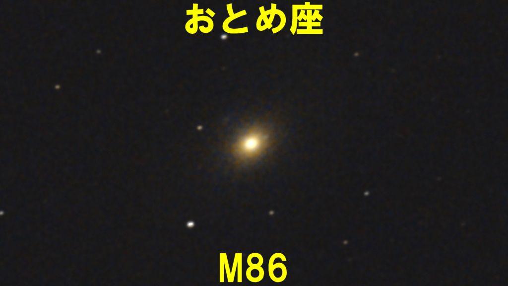 M86(メシエ86)