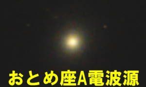 M87(おとめ座A電波源)