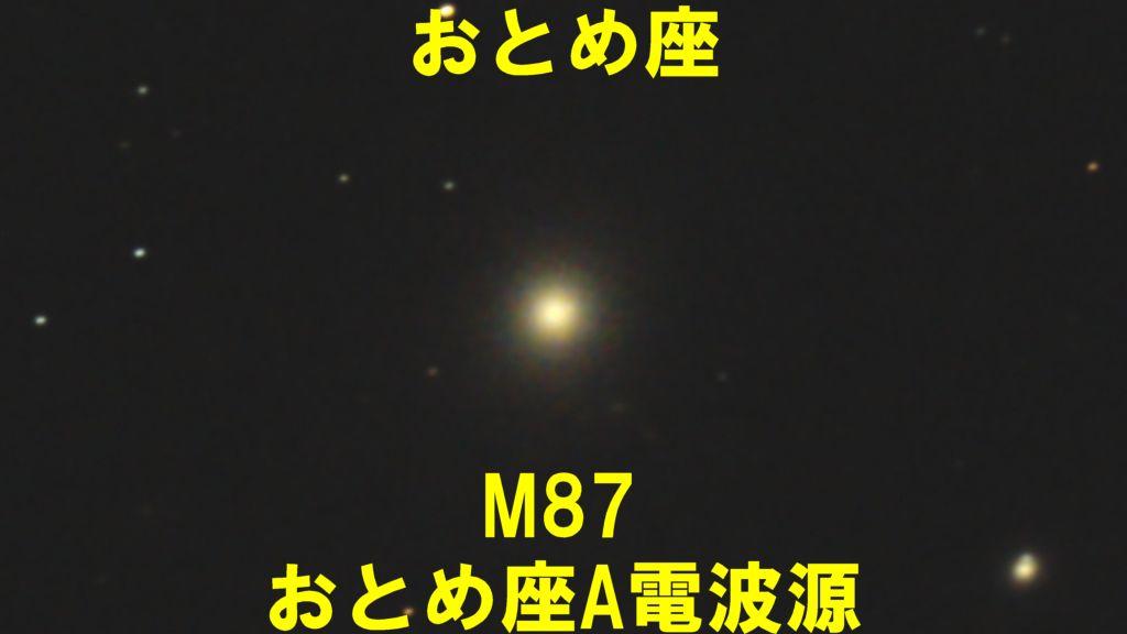 M87(メシエ87)おとめ座A電波源