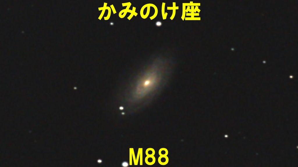 M88(メシエ88)