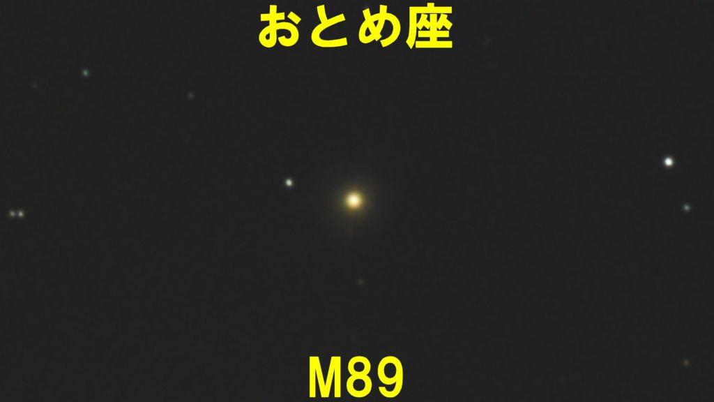 M89(メシエ89)