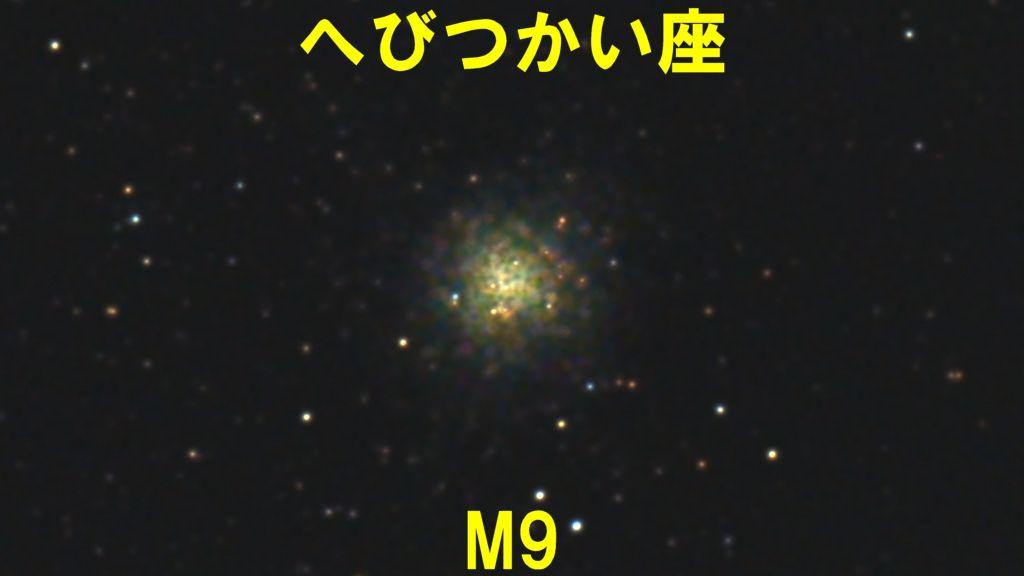 M9(メシエ9)