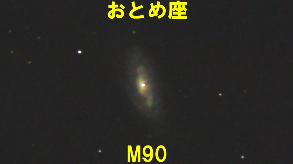 M90(メシエ90)
