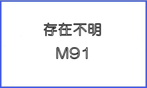 M91は存在不明のメシエ天体