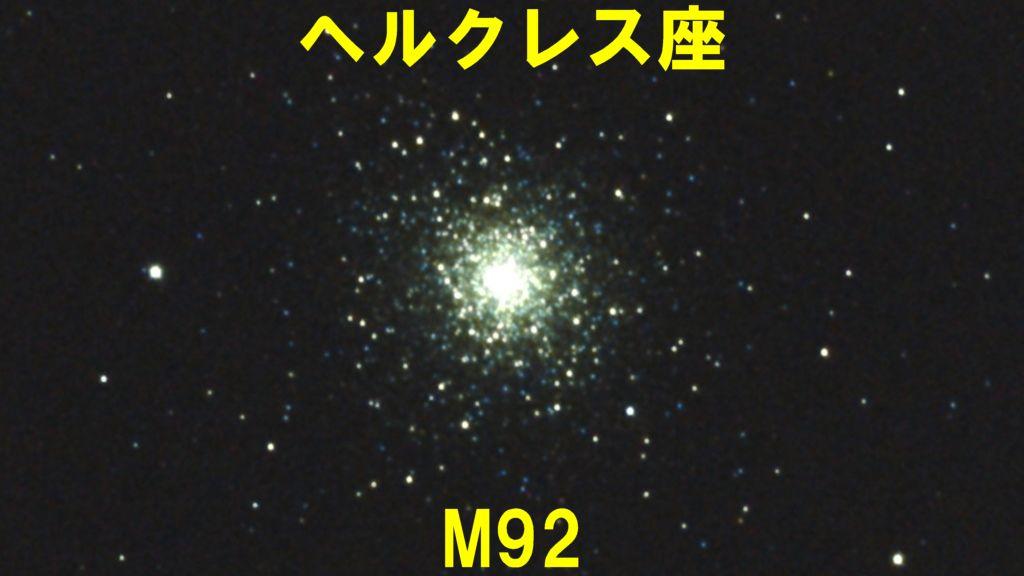 M92(メシエ92)