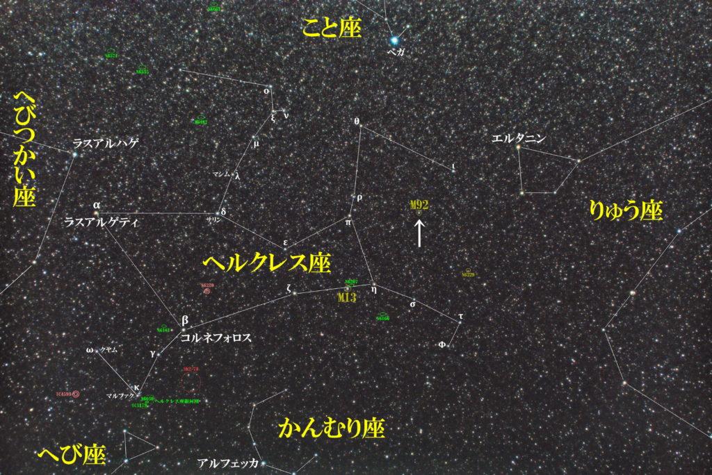 一眼レフとカメラレンズで撮影したM92の位置とヘルクレス座周辺の天体がわかる写真星図を撮りました。