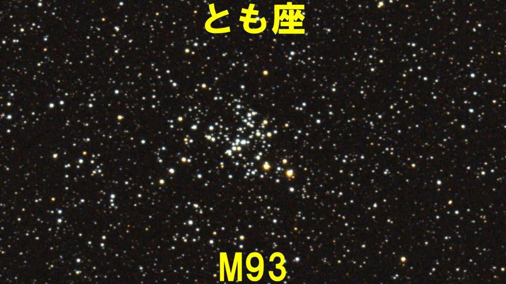 M93(メシエ93)