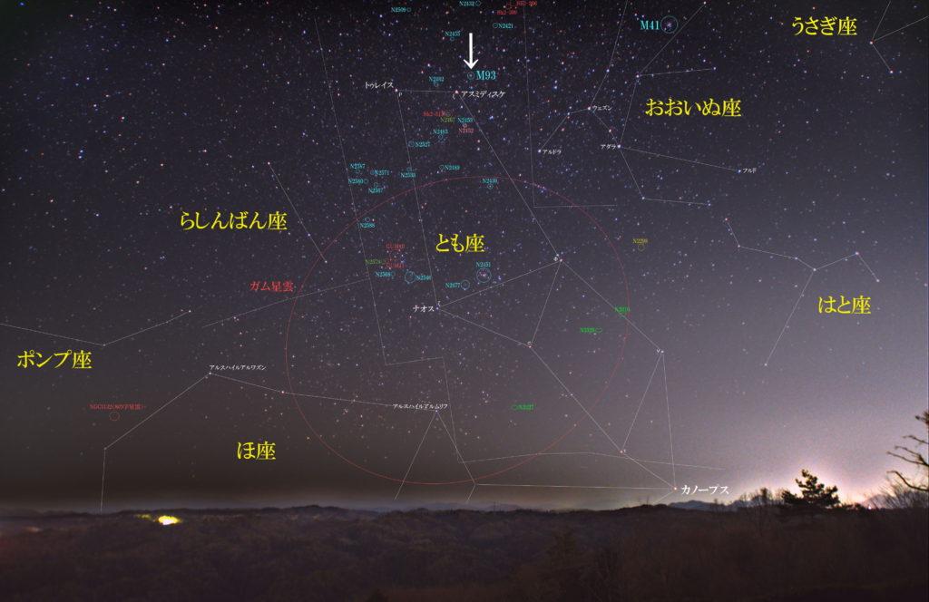 一眼レフとカメラレンズで撮影したM93の位置と艫座(とも座)南側周辺の天体がわかる写真星図を撮りました。