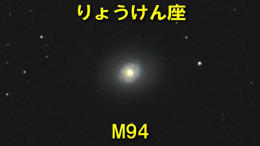 M94(メシエ94)