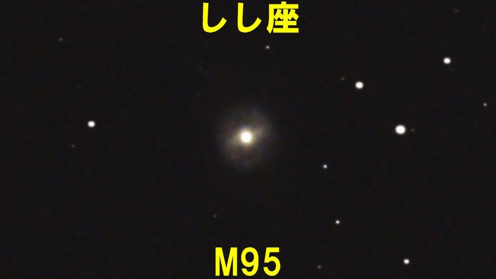 M95(メシエ95)