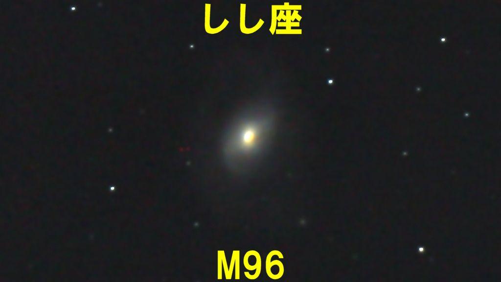 M96(メシエ96)
