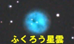 M97(ふくろう星雲)