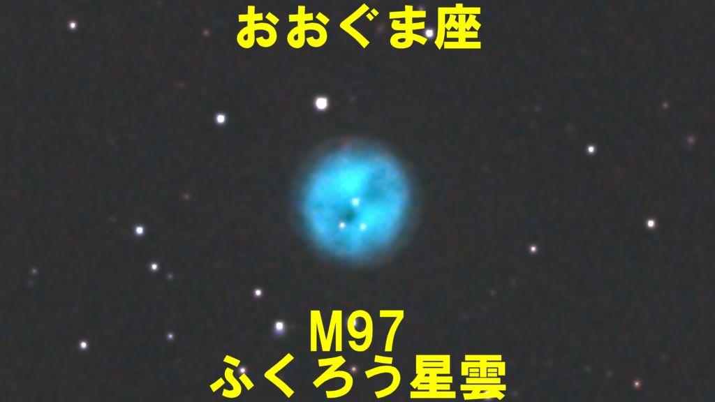 M97(メシエ97)ふくろう星雲