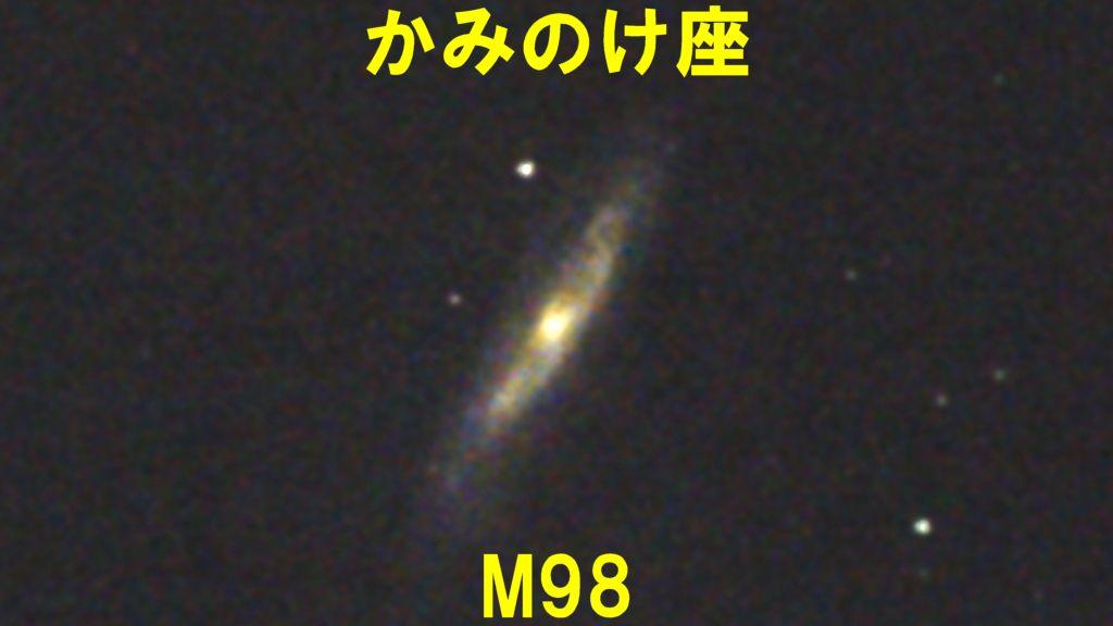 M98(メシエ98)