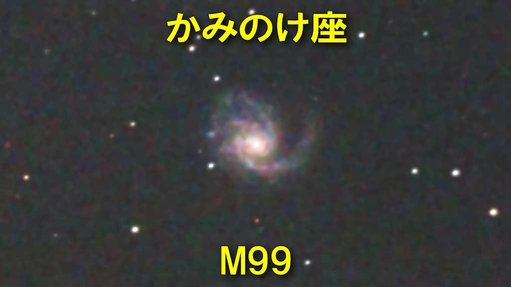 M99(メシエ99)
