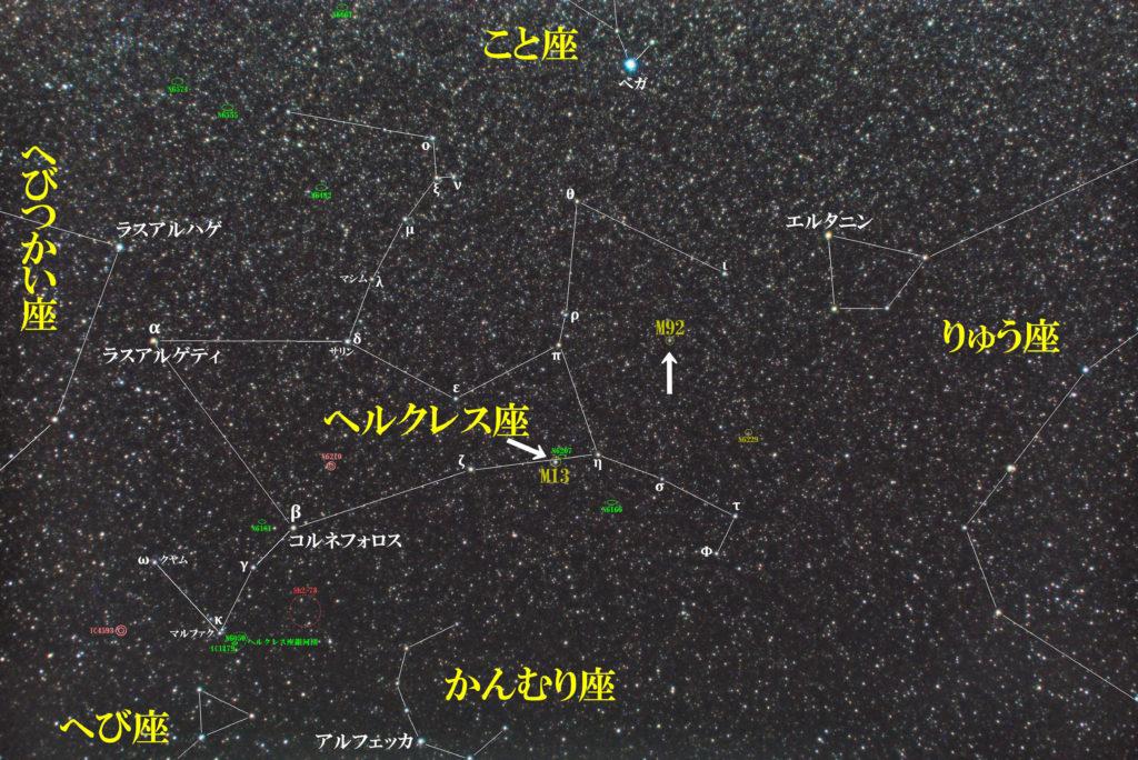 ヘルクレス座のメシエ天体の位置がわかる写真星図です。球状星団のM13とM92の2つです。