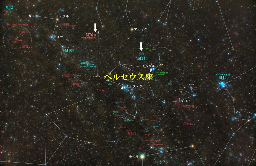 ペルセウス座のメシエ天体の位置がわかる写真星図です。散開星団のM34と惑星状星雲のM76(小あれい状星雲)の2つがあります。