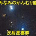 みなみのかんむり座の反射星雲群