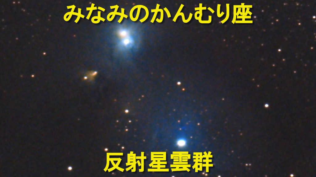 南の冠座の反射星雲群(NGC6726+NGC6727+NGC6729+IC4812)