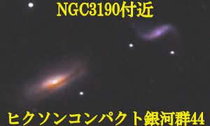 ヒクソンコンパクト銀河群44(NGC3190+NGC3187+NGC3194+NGC3185)