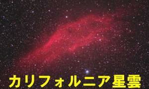 NGC1499(Sh2-220)カリフォルニア星雲