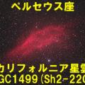 NGC1499(カリフォルニア星雲)