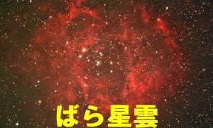 ばら星雲(NGC2237)