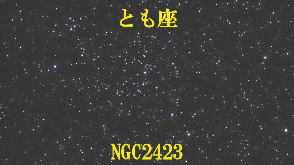 NGC2423