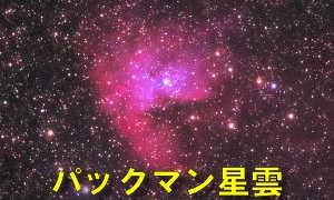 パックマン星雲(NGC281)