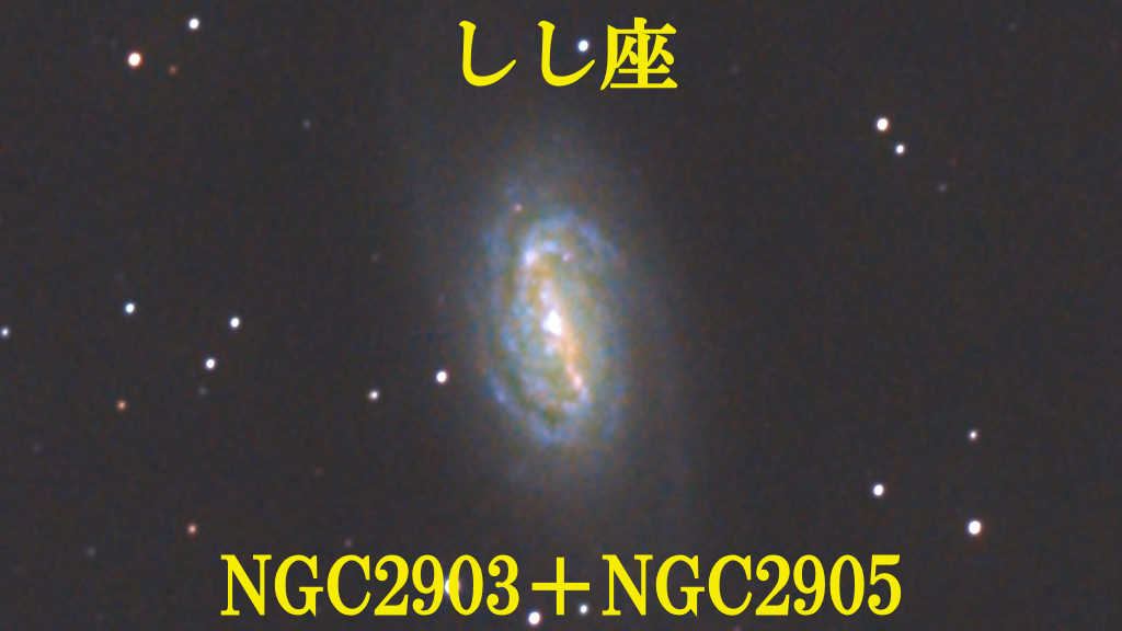 NGC2903とNGC2905