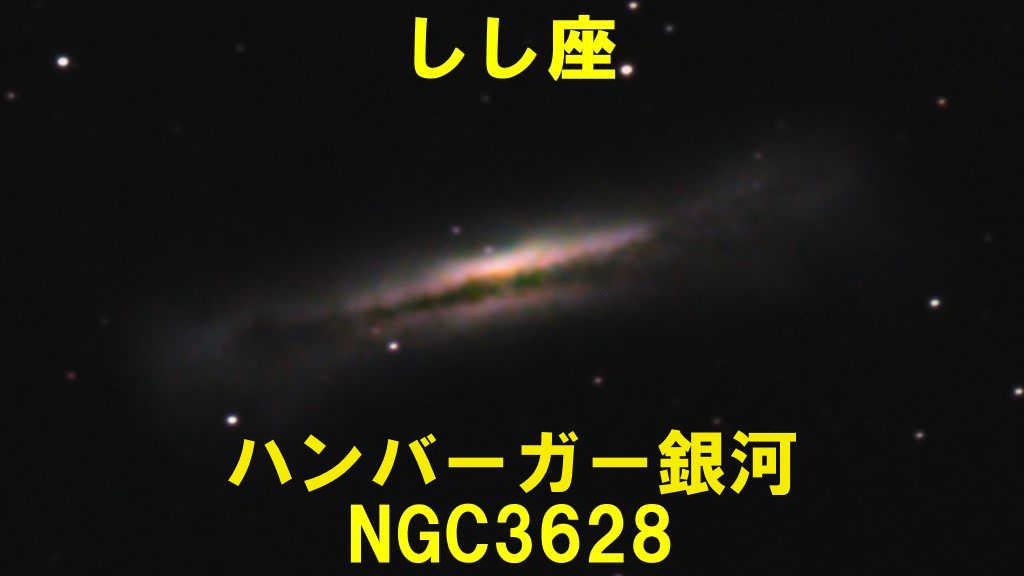 NGC3628(ハンバーガー銀河)