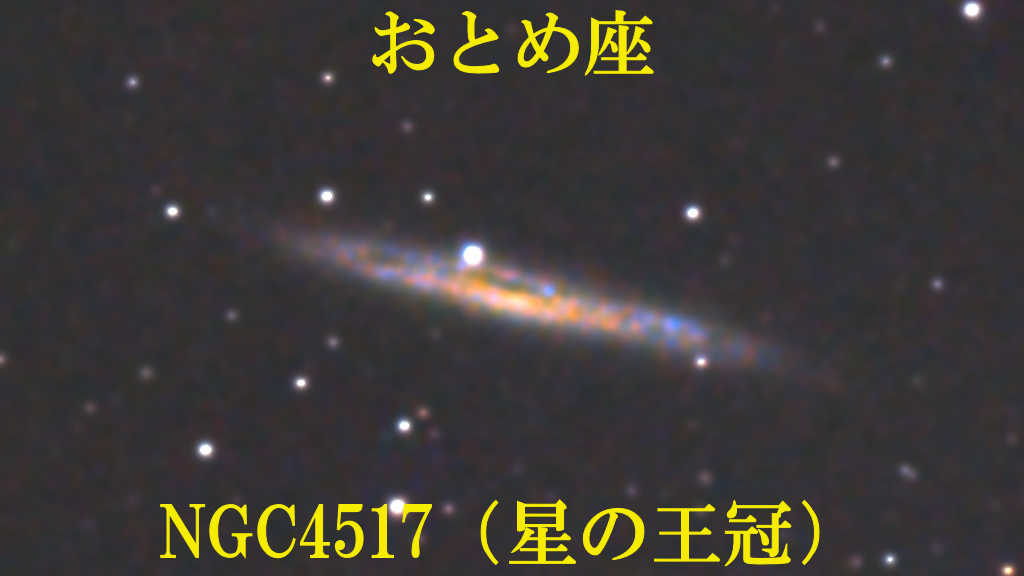 NGC4517(星の王冠)