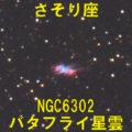 NGC6302(バタフライ星雲)