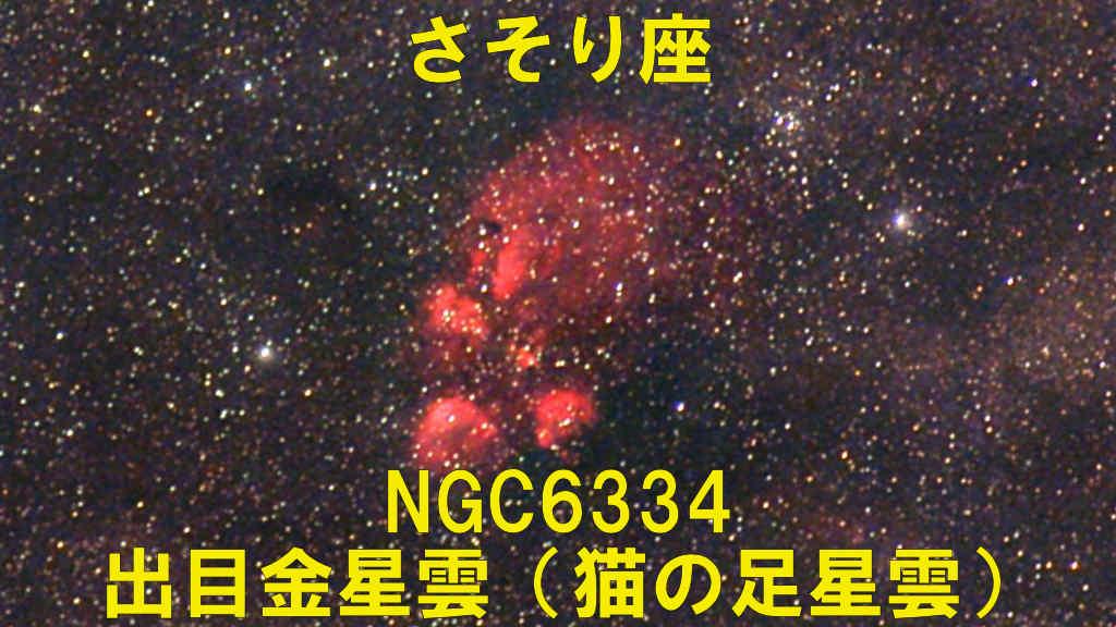 NGC6334(Sh2-8)/出目金星雲/猫の足星雲/猫の手星雲/肉球星雲/熊の手星雲