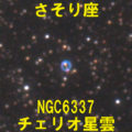 NGC6337(チェリオ星雲)