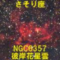 NGC6357(彼岸花星雲)