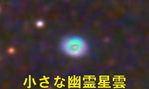NGC6369(小さな幽霊星雲/Little Ghost Nebula)
