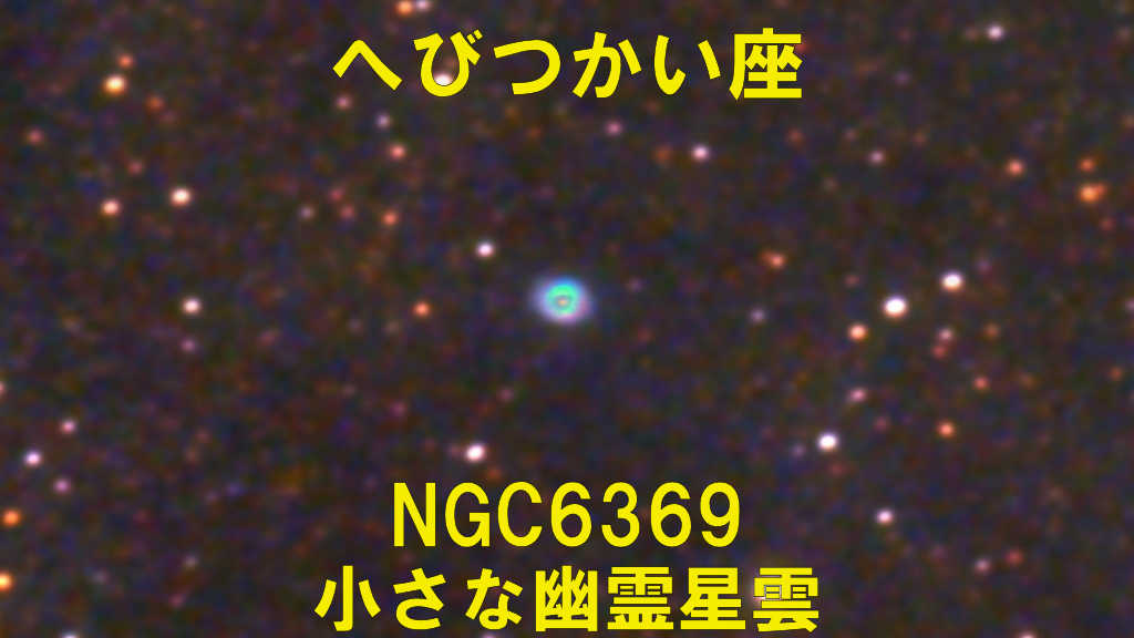 NGC6369(小さな幽霊星雲/Little Ghost Nebula)