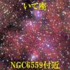 NGC6559+IC4685+IC1274+IC1275+IC4685+NGC6546付近