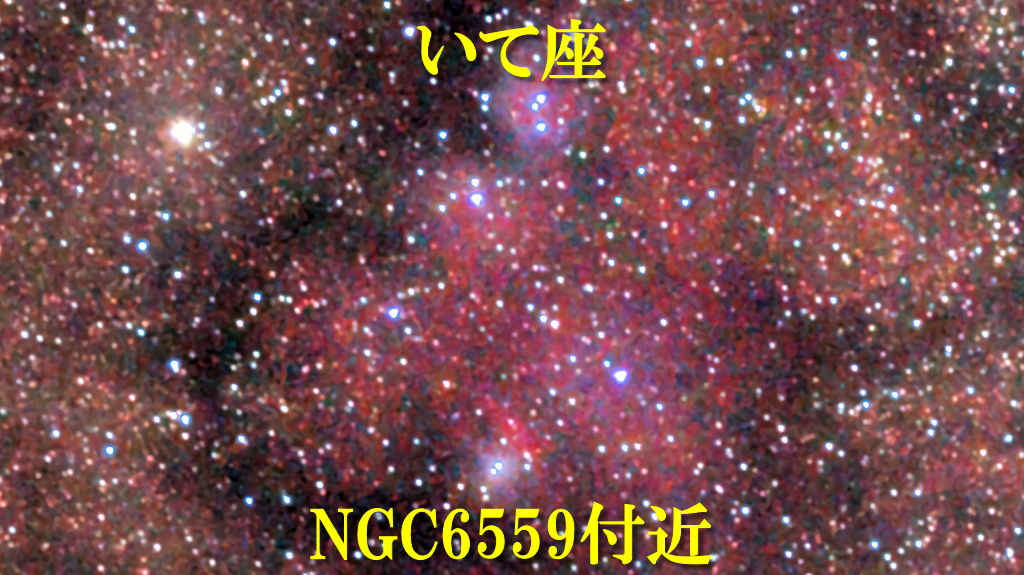 NGC6559+IC4685(Sh2-29)+IC1274(Sh2-32)+IC1275(Sh2-31)付近