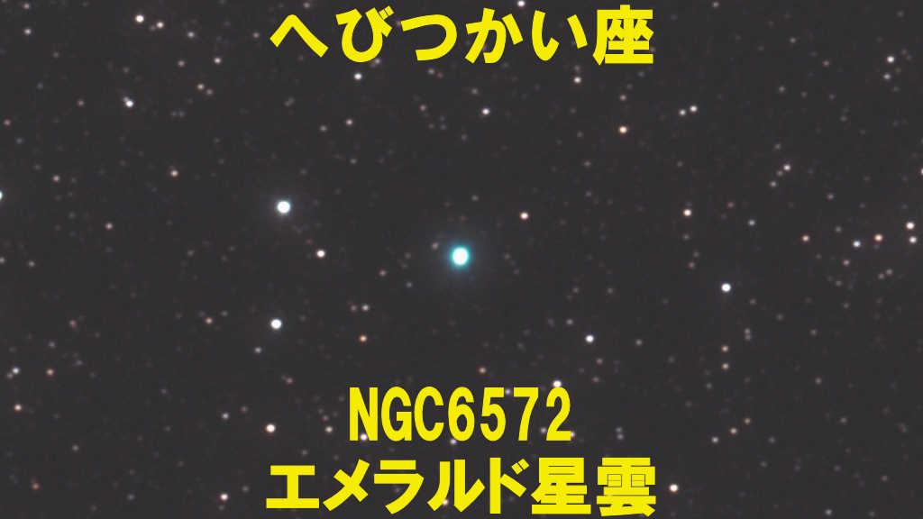 NGC6572(エメラルド星雲)