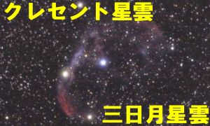 クレセント星雲・三日月星雲(NGC6888)