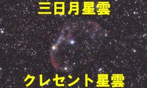 NGC6888(三日月星雲・クレセント星雲)