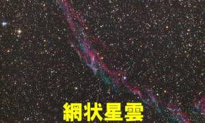 NGC6992(網状星雲)