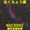 NGC6992(網状星雲東側)