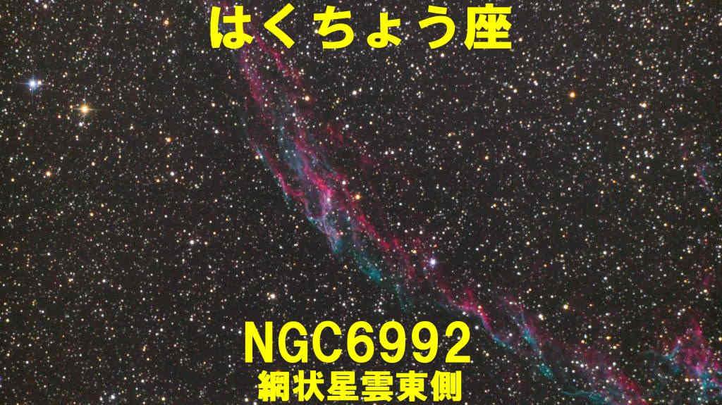 網状星雲東側(NGC6992)