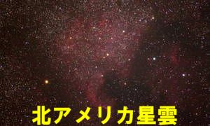 NGC7000(北アメリカ星雲)