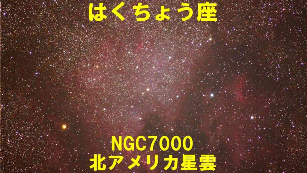 北アメリカ星雲(NGC7000)