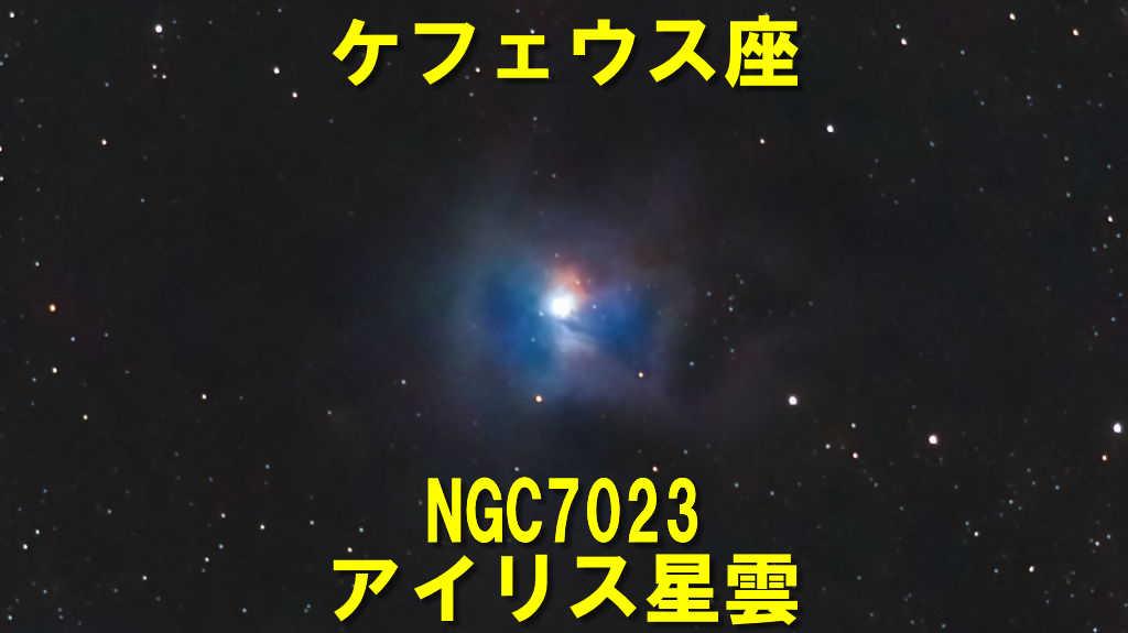 NGC7023(アイリス星雲)