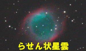 NGC7293(らせん星雲)